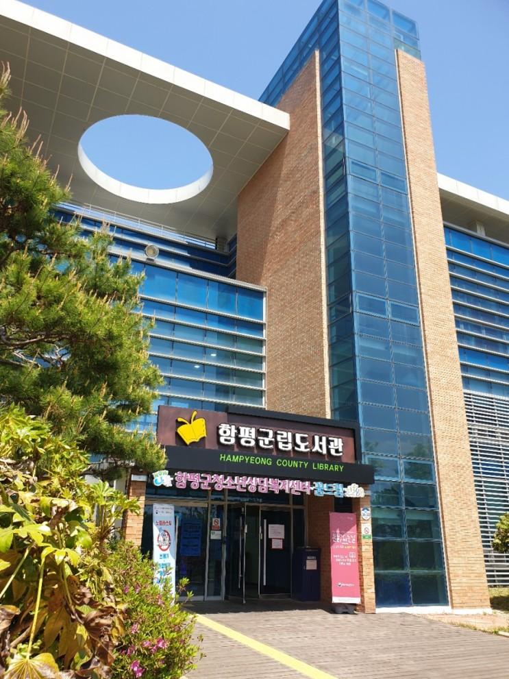 함평 아이와 가볼만한곳. 함평군립도서관 어린이도서관&실외놀이터