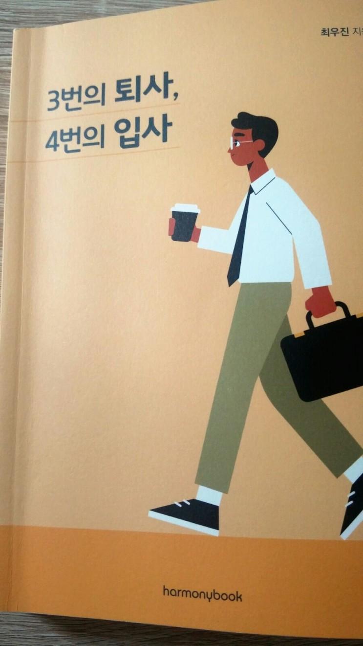 3번의 퇴사, 4번의 입사 (최우진 지음)- 행복한 직장생활을 꿈꾸시나요? 해외취업, 퇴직, 이직을 계획하고 계시나요?