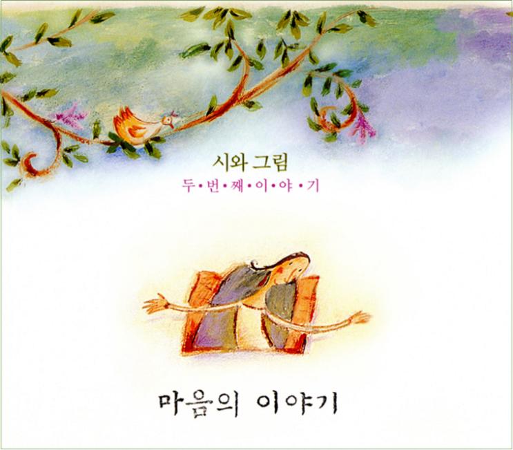 마음의 이야기 (내 마음에 사랑하는 이여) - 시와 그림