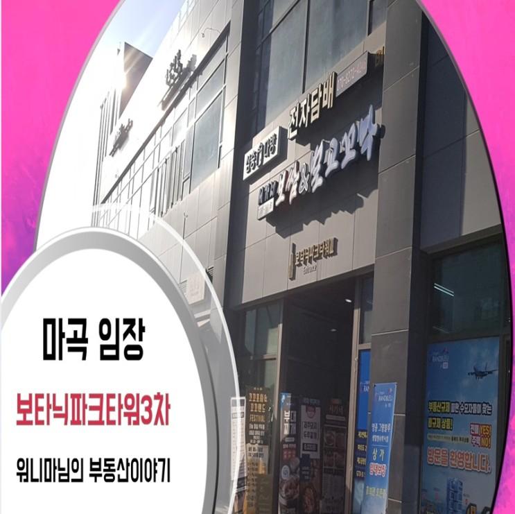 ▣ 마곡역 역세권 ▣ 마곡 보타닉파크타워3차 [임장활동]