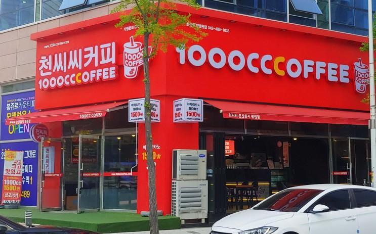 대전 둔산동 천씨씨커피 :: 대용량 & 저렴한 커피 전문점