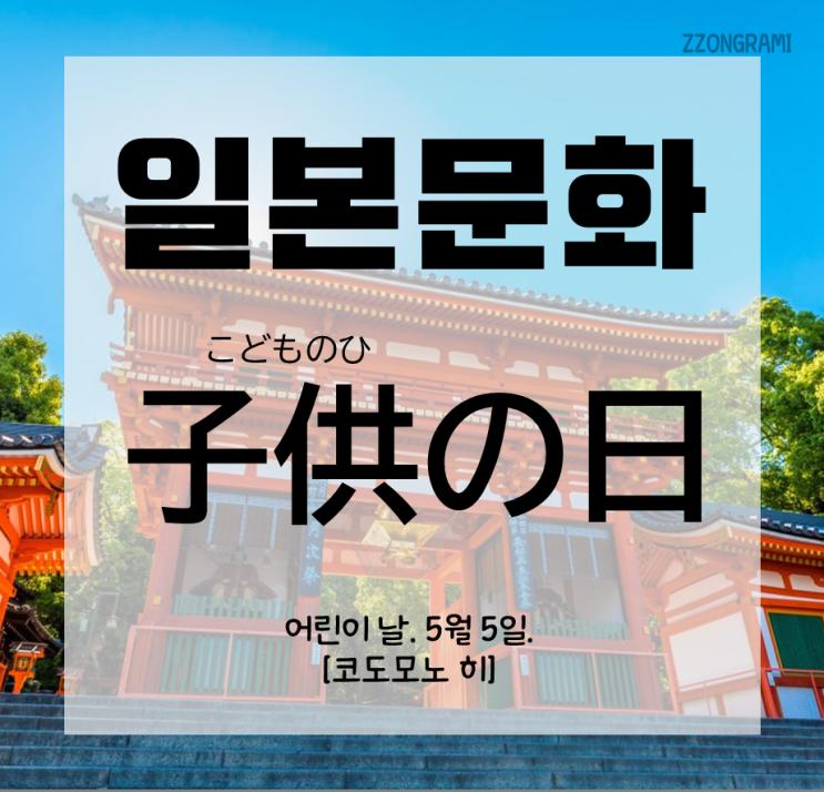 [일본어 공부] 일본 문화 : 일본의 축일 「子供の日」