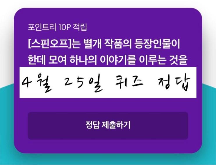 4월 25일 리브메이트 오늘의 퀴즈 / 신한 쏠, OX, 겜성 / h포인트 / 옥션 / 케어나우 / 홈플  정답