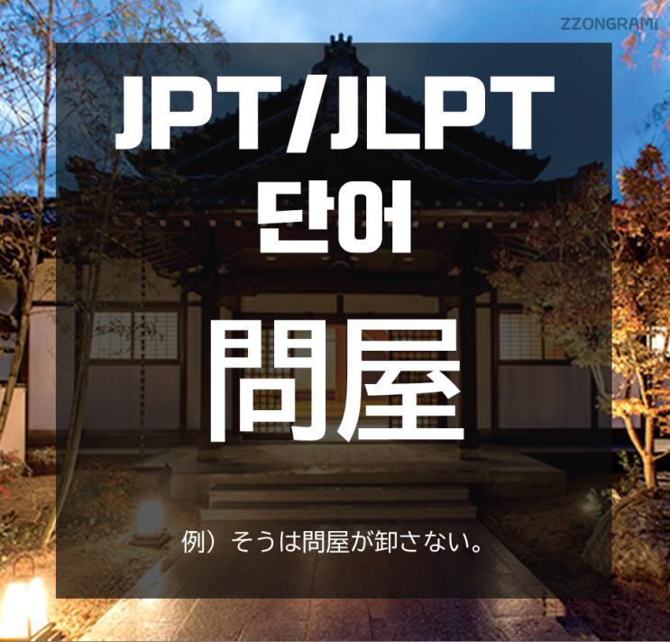 [일본어 공부] JPT/JLPT 단어 : 「問屋」