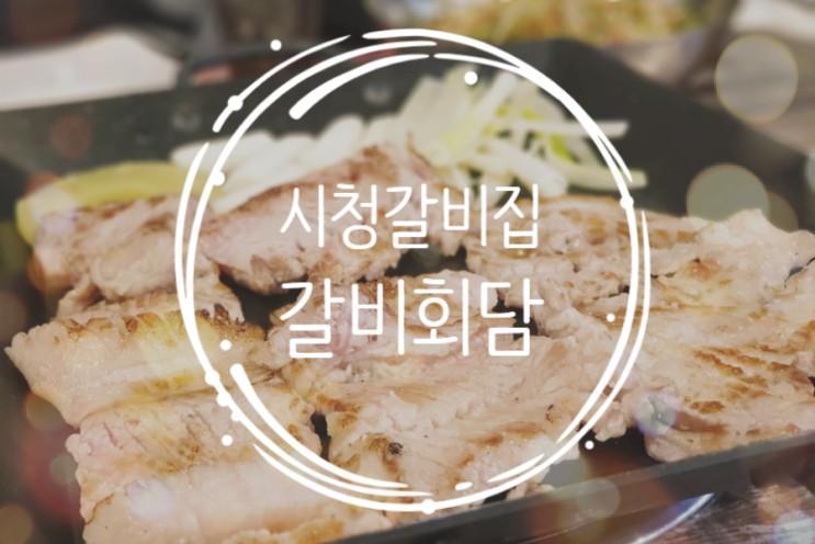"""[시청 돼지갈비] 국내산 암퇘지 생갈비를 판매하는 """"갈비회담"""""""