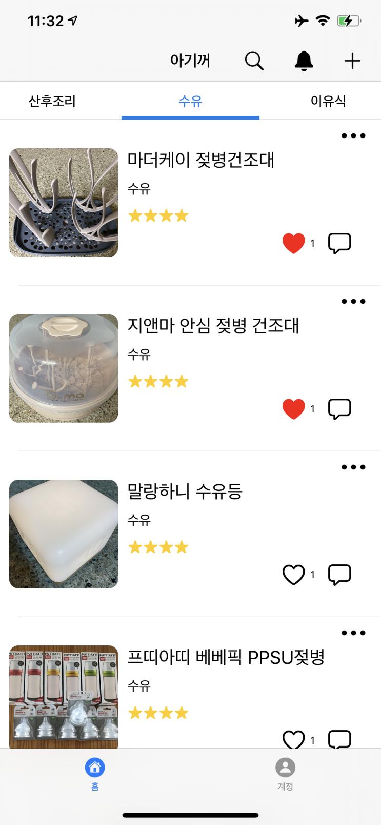 [IOS 유틸] 아기꺼: 고품질 아기 용품 후기 한시적 무료!