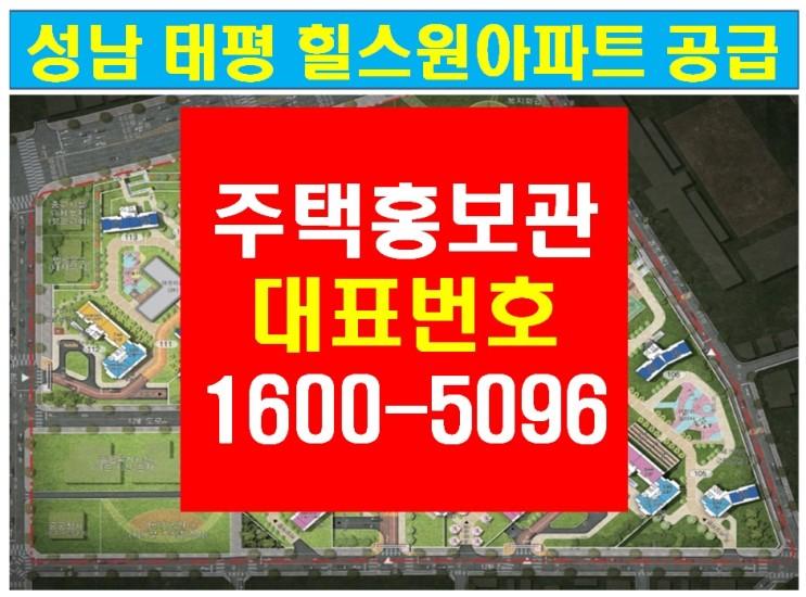[전국부동산114]경기도 태평힐스원 성남 수정구아파트 회사보유분 공급안내