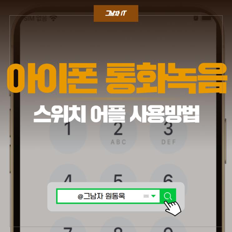 아이폰 통화녹음 어플 스위치 사용법 및 무료 버전 괜찮을까?