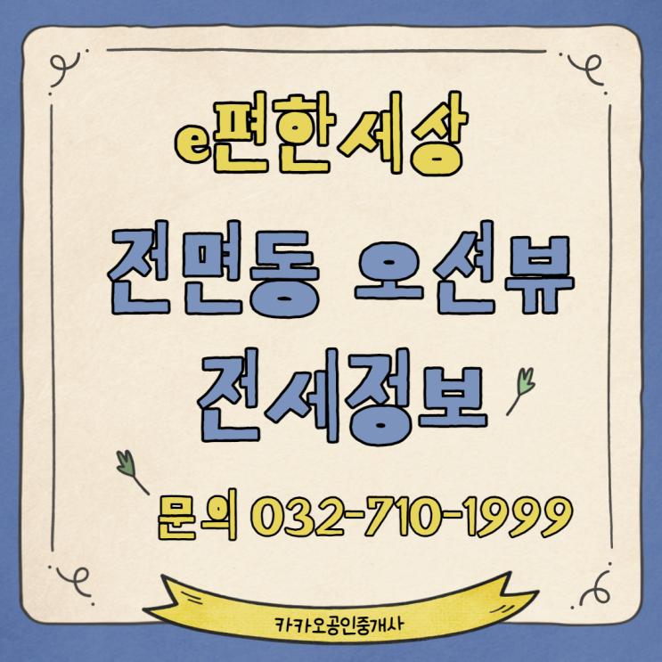 영종도 대림2차 e편한세상오션하임 전면동 오션뷰전세 핵심정보