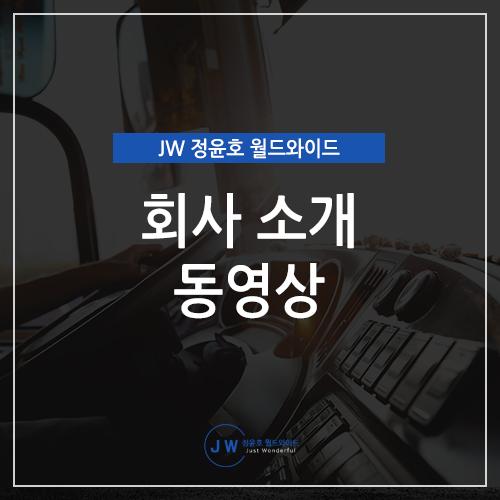 [화물차 신차장기리스 전문업체] JW 정윤호 월드와이드 소개 영상