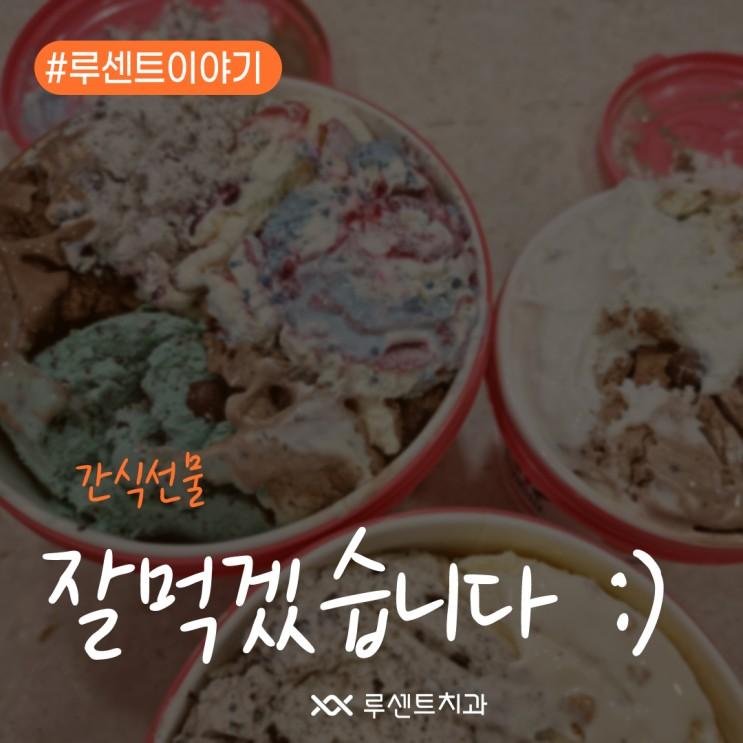 배스킨라빈스 아이스크림 간식선물!