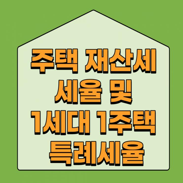 주택 재산세 세율 및 1세대 1주택 특례세율