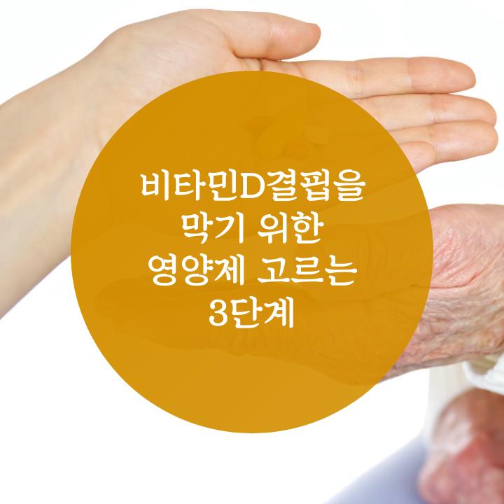비타민D결핍을 막기 위한 영양제 고르는 3단계