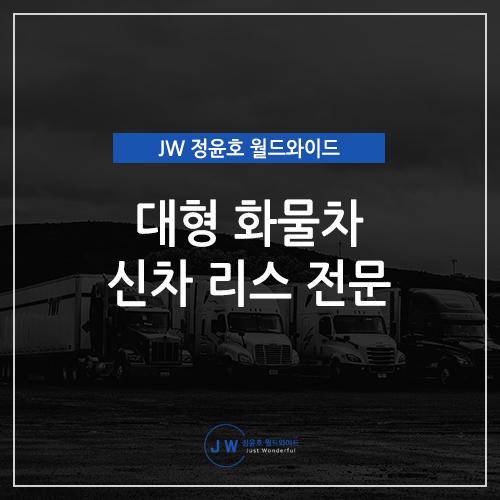 대형화물차 리스의 선두주자, JW 정윤호 월드와이드