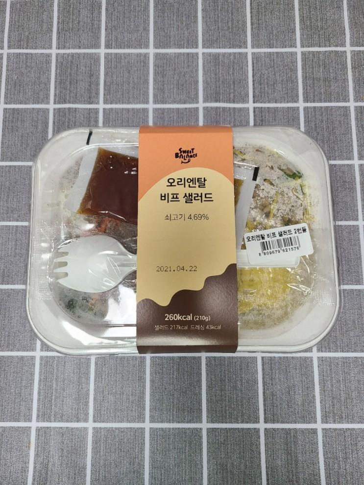 [다이어트 식단] 스윗밸런스 오리엔탈 비프 샐러드 새벽배송가능한 샐러드