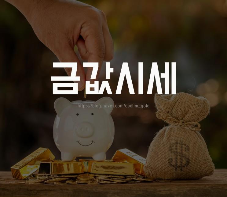 4월 26일 오늘의 금시세 금값 시세 금1돈 시세