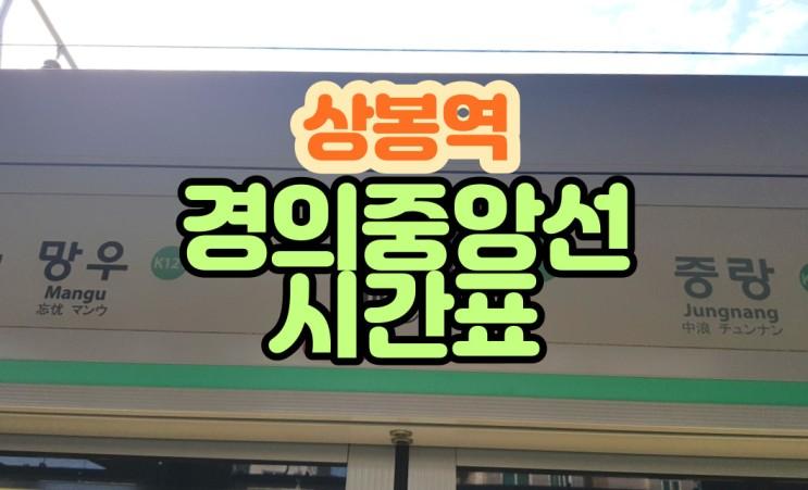 상봉역 경의중앙선 사진 정보