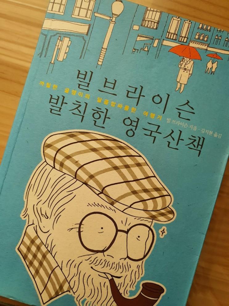 [서평] 빌 브라이슨 발칙한 영국산책