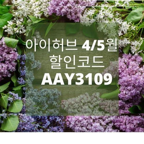 아이허브 Iherb 4월 할인코드 ( 중복할인 최대25% - AAY3109) 기적의 레티놀 1% 크림