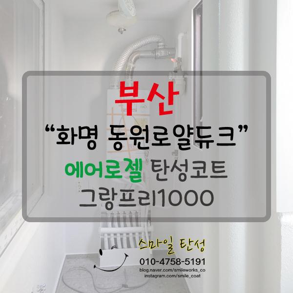 부산탄성코트 / 화명동원로얄듀크 탄성코트 에어로젤코트 시공후기, 베란다탄성코트