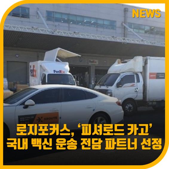 [한국경제] 로지포커스, 피셔로드 카고 국내 백신 운송 전담 파트너로 선정