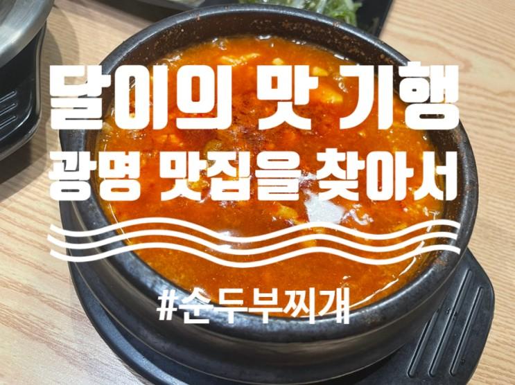 철산역밥집 매콤한 순두부찌개에 정신이 혼미해지다.