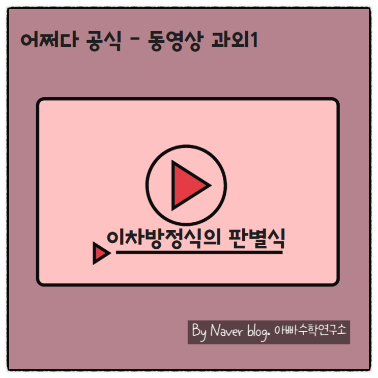 이차방정식의 판별식, 허근과 실근 - 동영상 과외