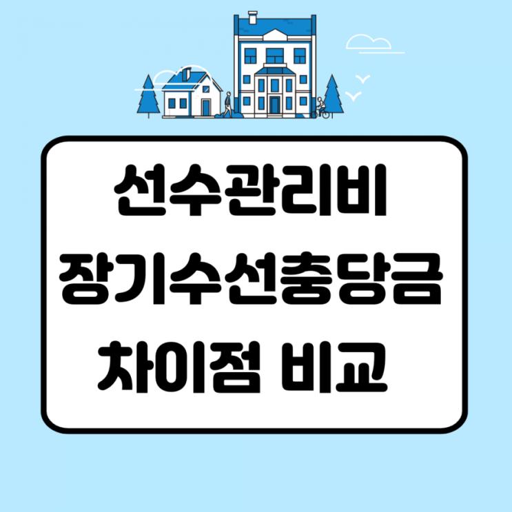 아파트 선수관리비 장기수선충당금 차이 비교