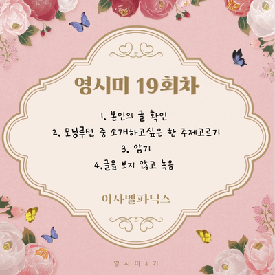 19day 영시미 with 이사벨파닉스