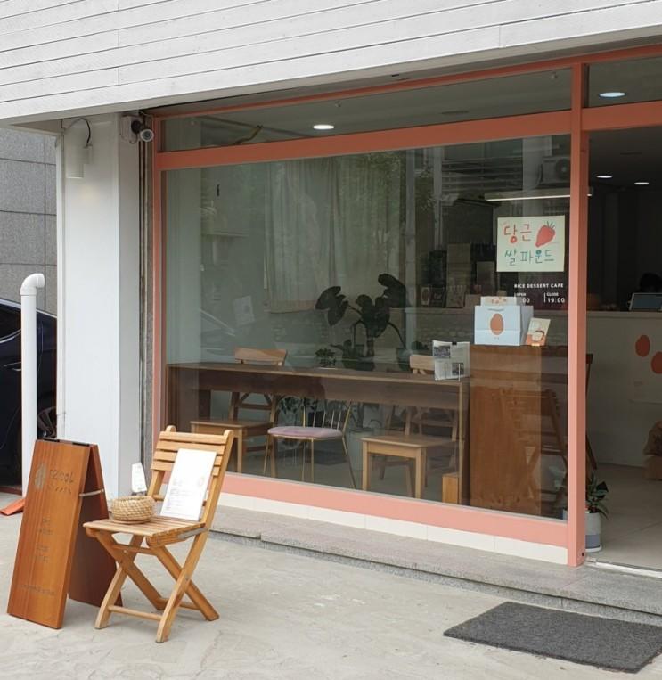 일산 풍산역 카페 12tol 쌀로 만든 밤리단길 디저트