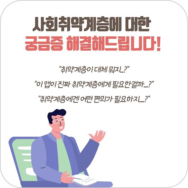 #취약계층 #자문단 운영 [앱개발콘테스트]