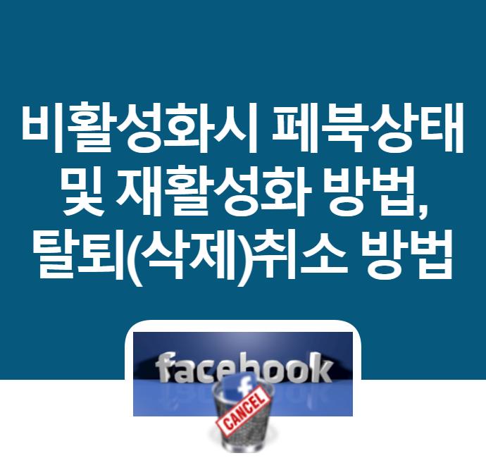 페북 비활성화, 삭제시 계정 상태 및 재활성화, 탈퇴(삭제)취소 방법
