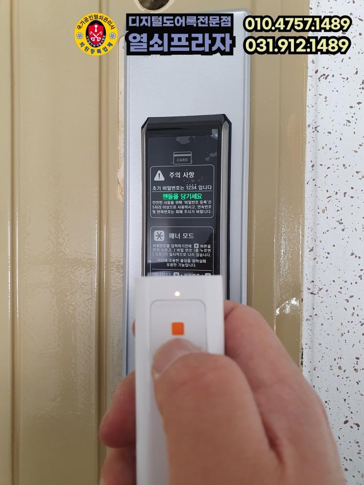 [일산열쇠프라자/일산번호키] 삼성이지온 SHP-DP710 푸시풀도어록(리모콘, 모듈 포함) 설치작업(일산동구 중산마을5단지 동부아파트)