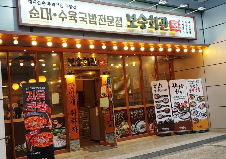 구로디지털단지 맛집 :: 순대 · 수육 국밥 맛집 보승회관