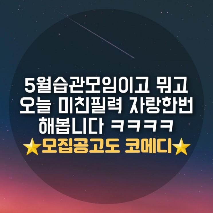 닥피남의 성공습관 모임 5월모집 5/1일까지만