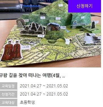 [접수중] 왕궁리 유적전시관 무왕 길을 찾아 떠나는 여행 키트