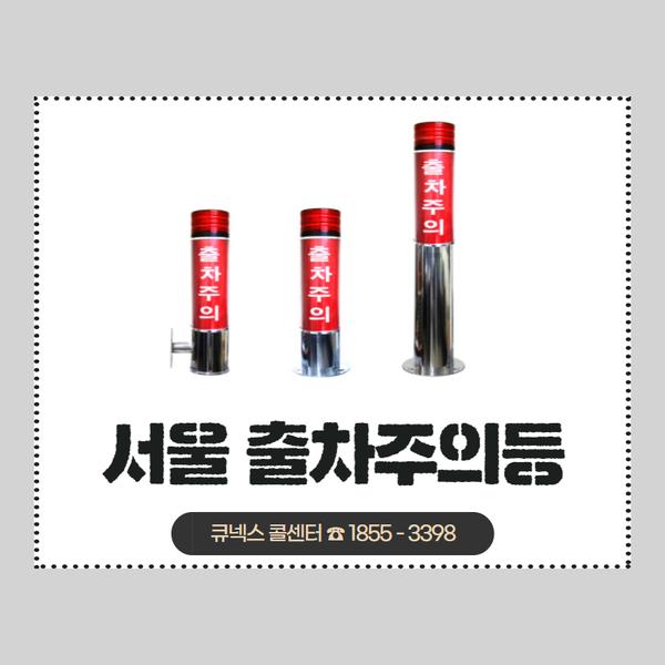 서울 출차주의등 안전한 주차장 만들어보세요!