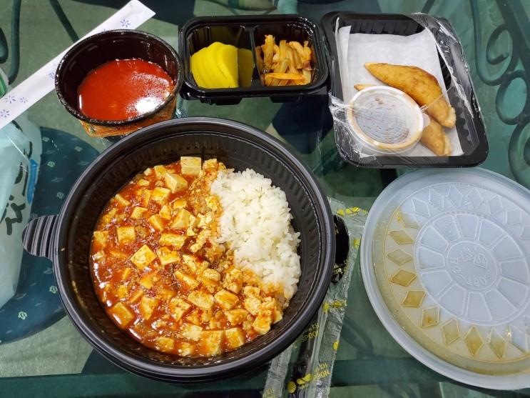 점심에 마파두부덮밥