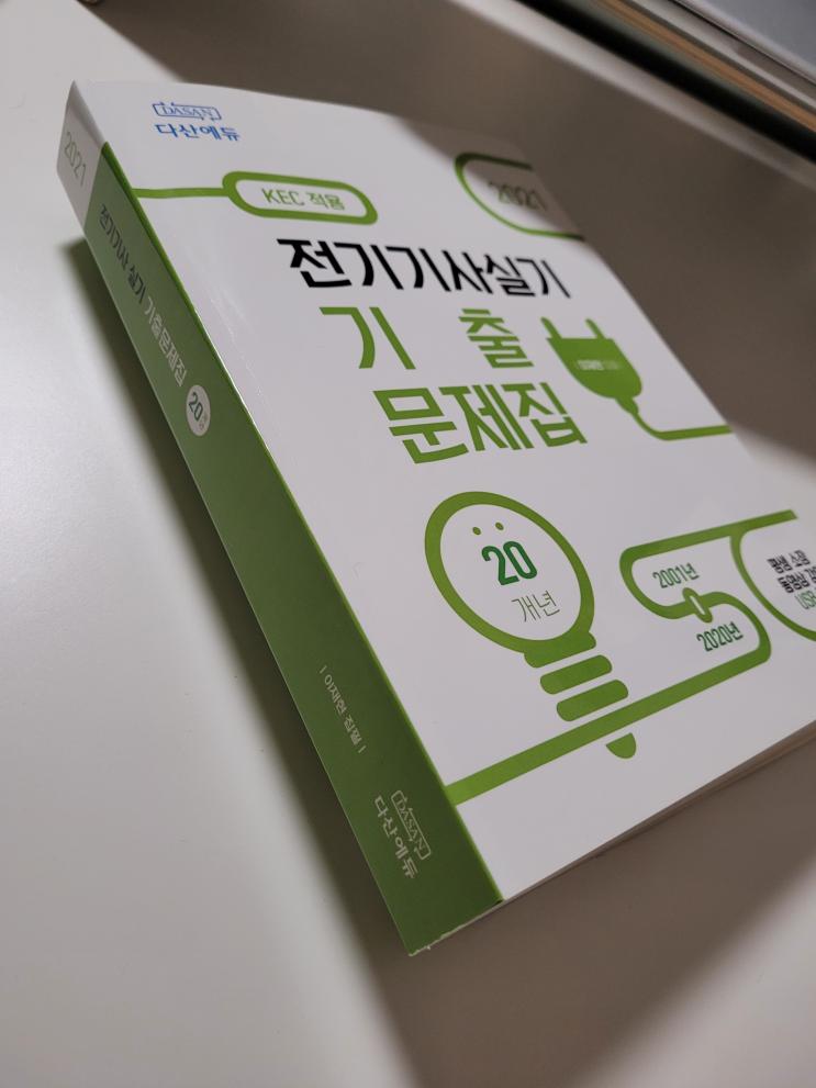 다산에듀 전기기사 실기 내돈내산 후기 (2021.1회차 시퀀스 문제 오류, 요점 정리)
