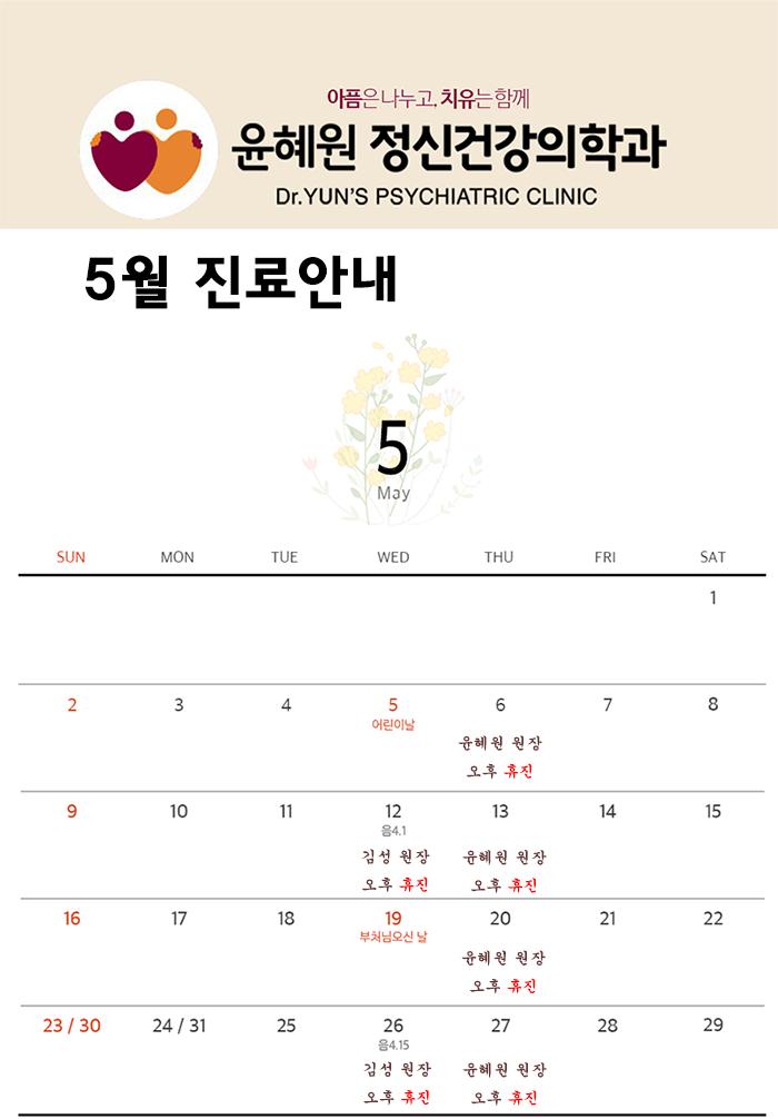5월 진료안내 - 윤혜원 정신건강의학과