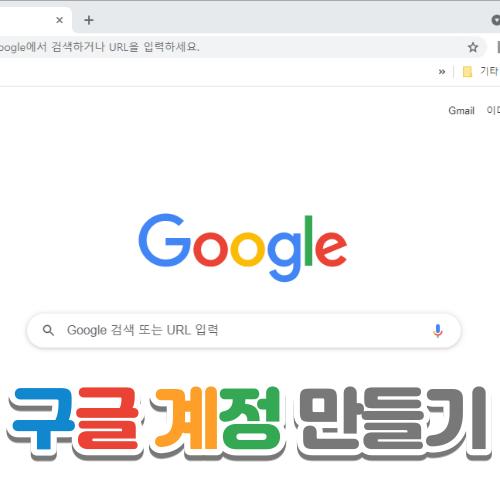구글 계정(아이디) 만드는 방법 - 유튜브 로그인