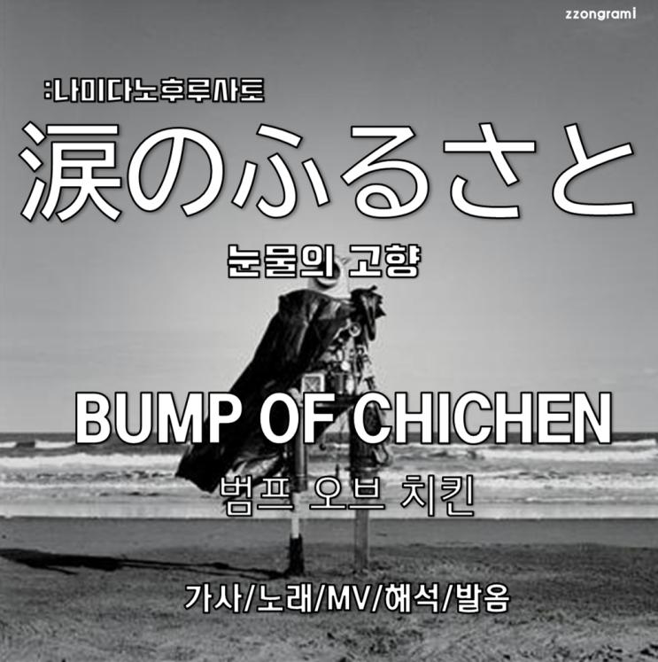 [MUSIC] J-POP : 「涙のふるさと(:눈물의 고향)」 - BUMP OF CHICKEN(범프 오브 치킨). 가사/노래/MV/발음/해석.