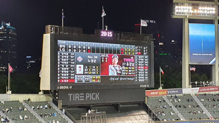 4월 27일 화요일 롯데자이언츠VS엘지트윈스  잠실야구장 코로나 이후 첫 직관