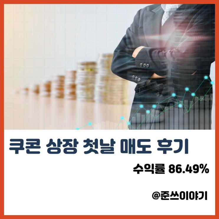 쿠콘 상장 첫날 청약 공모주, 홀가분한 매도 후기 (ft. 수익률 86.49%)