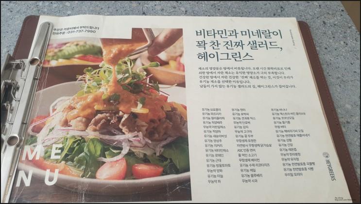 [헤이그린스/판교 맛집]