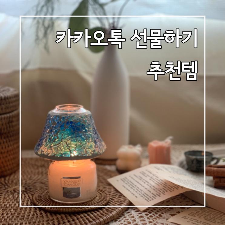 [카카오톡 선물하기 추천] 양키캔들 자캔들 소 모자이크 자쉐이드 선물세트 (feat.웨딩데이+파랑)