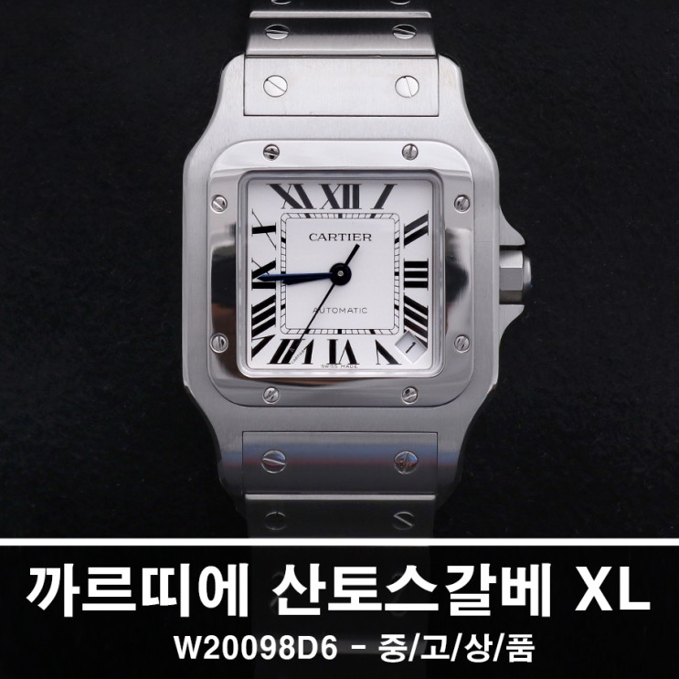 산토스 드 까르띠에 갈베 남자 XL 시계