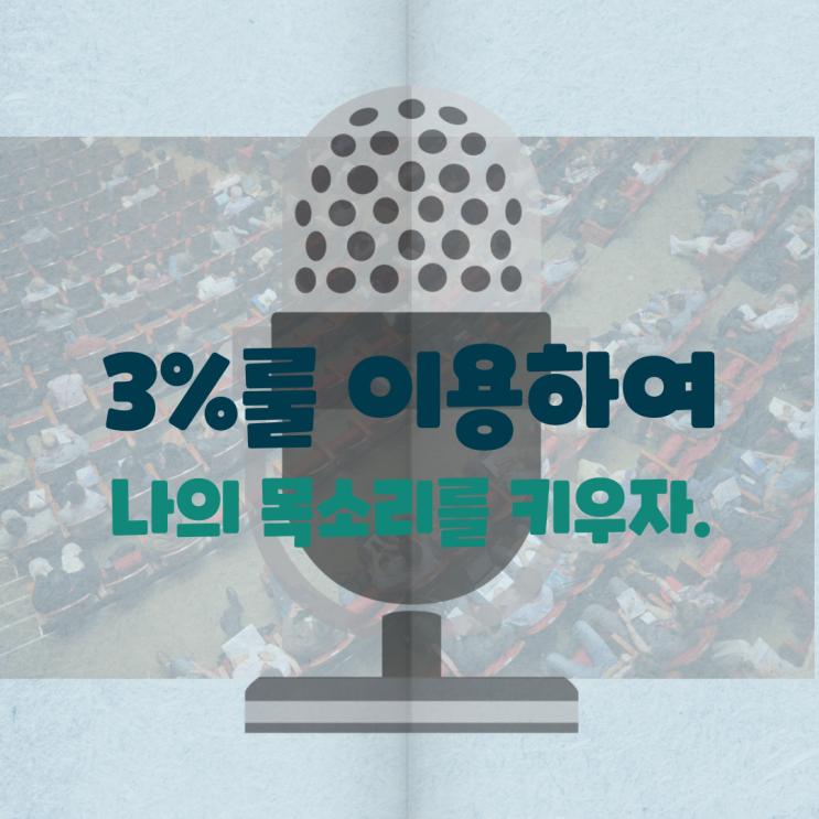3%룰 이용하여 나의 목소리를 키우자.