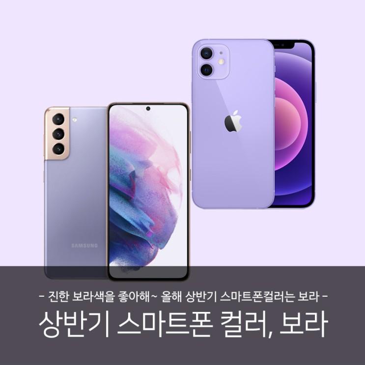 진한 보라색을 좋아해~ 상반기 스마트폰 컬러는 퍼플~!