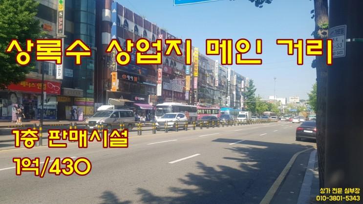 안산 상가 임대 상록수 역세권 상업지 1층 전면